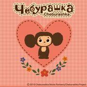 cheburashuka