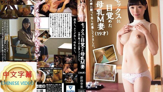 MISM-028C 母乳M妻(19歲) 生育完後身體更想要...性愛覺醒瞞著老公來應徵給人肏!