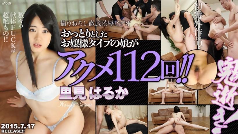 [Tokyo Hot n1065] 里見はるか