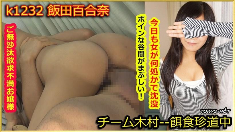 [Tokyo Hot k1232] 飯田百合奈