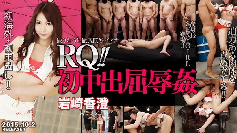 [Tokyo Hot n1087] 岩崎香澄