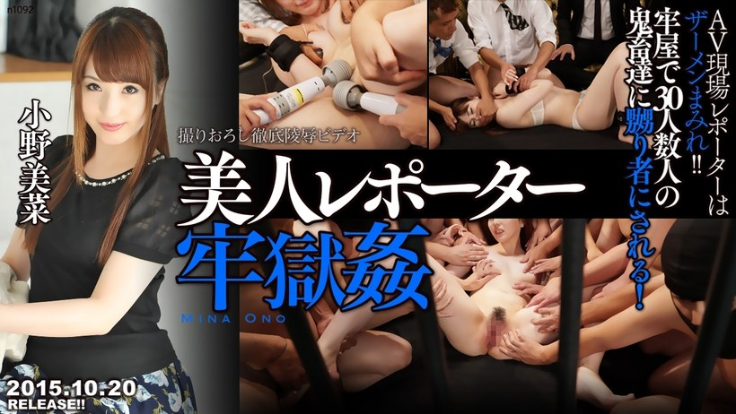 [Tokyo Hot n1092] 小野美菜