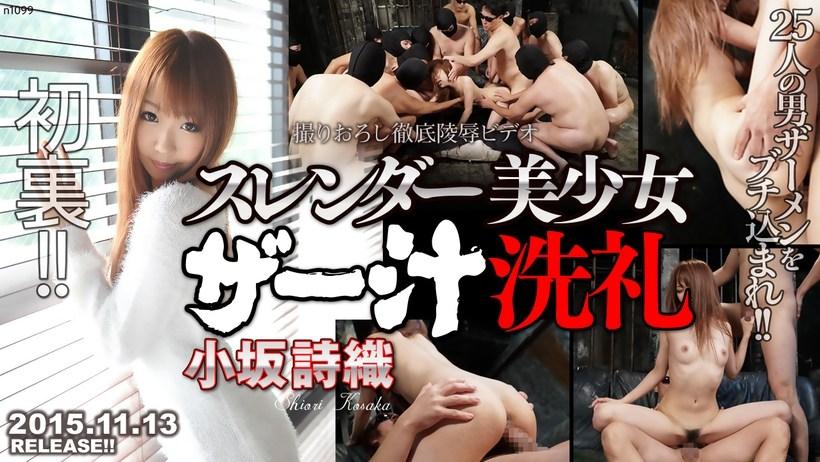 [Tokyo Hot n1099] 小坂詩織