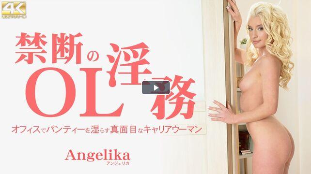 金8天国 3218 禁断のOL淫務 オフィスでパンティーを濡らす真面目なキャリアウーマン Angelika / アンジェリカ