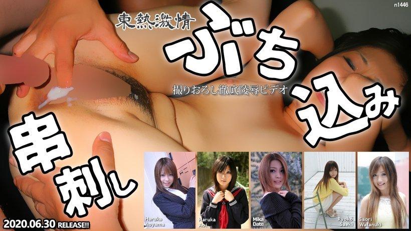 [Tokyo Hot n1472] 東熱激情 串刺しぶち込み特集 part12