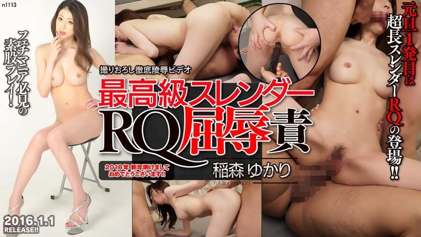 [Tokyo Hot n1113] 稲森ゆかり