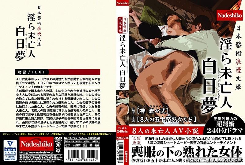 NASS-725 日本藝術浪漫文庫 淫ら未亡人 白日夢