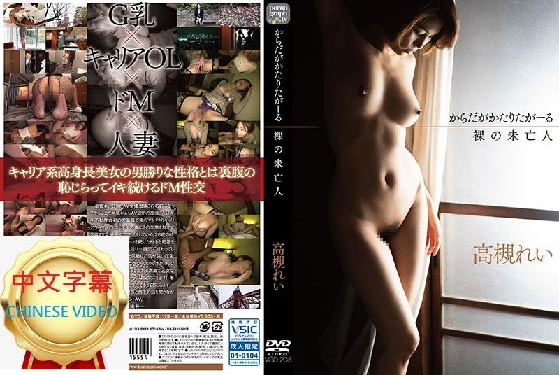 001VGD-205C 身體渴望解放 全裸未亡人 高槻麗
