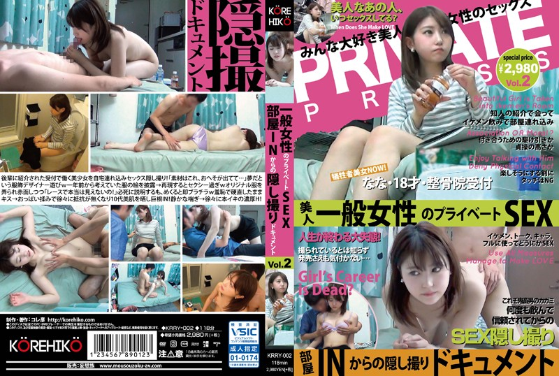 KRRY-002 一般女性のプライベートSEX・部屋INからの隠し撮りドキュメント Vol.2