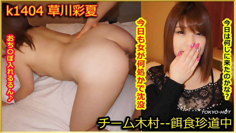 [Tokyo Hot k1404] 草川彩夏