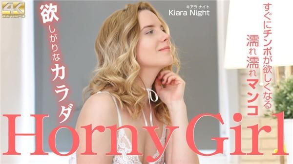 金8天国 3251 欲しがりなカラダ Horny Girl Kiara Night / キアラ ナイト