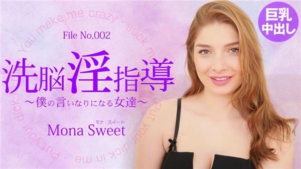 金8天国 3244 洗脳淫指導 ~僕の言いなりになる女達~ Mona Sweet / モナ スイート