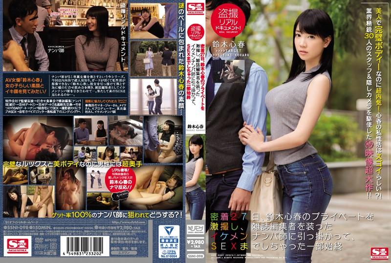 SSNI-098 撮リアルドキュメント! 密着27日、鈴木心春のプライベートを激撮し、雑誌編集者を装ったイケメンナンパ師に引っ掛かって、SEXまでしちゃった一部始終