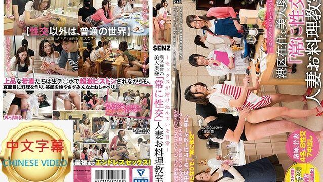 SDDE-537C ~滿是性愛的日常生活~漂亮的年輕人妻一邊被雞巴無套抽插一邊做飯!