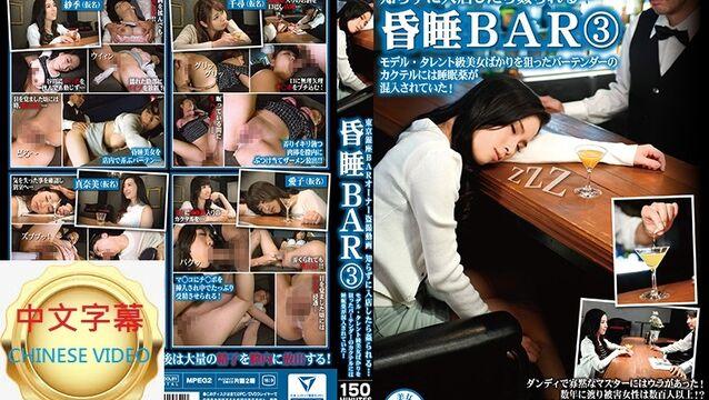 TSP-381C 銀座酒吧瞄準模特級的美女,在飲料裡面放入安眠藥後進行強姦!3