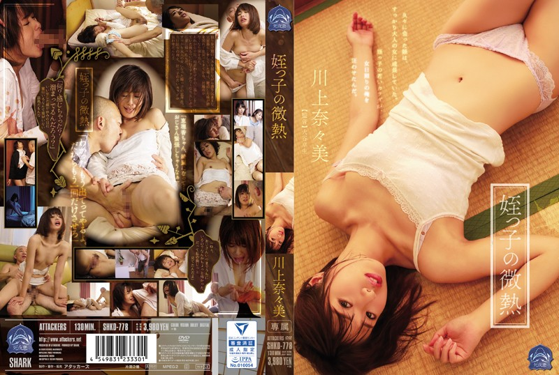 SHKD-778 姪っ子の微熱 川上奈々美