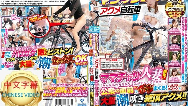 SDMU-787C 魔鏡號 人妻挑戰高潮腳踏車,超激烈的活塞運動讓人妻大量潮吹不停高潮!