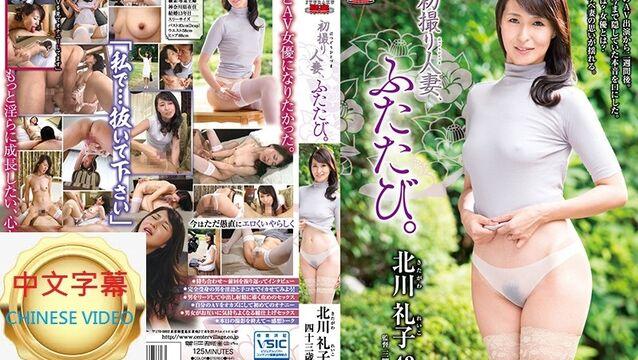 JURA-010C 初拍人妻檔案 上了40歲的成熟身體還內射她!北川礼子