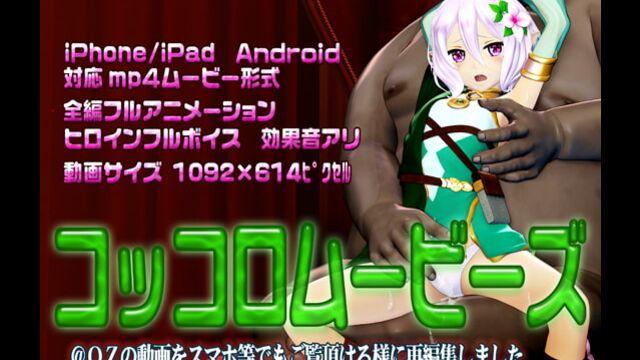 [夜桜字幕组][8月3D][200620][@OZ]コッコロムービース[BIG5][普通服装