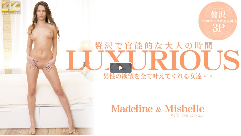 金8天国 3284 金髪天國 男性の欲望を全て叶えてくれる女達・・LUXURIOUS Madeline / マデリーン