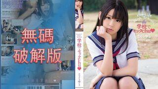 【無碼破解版】KAWD-522 kawaii* High School 学校でセックchu さくらゆら