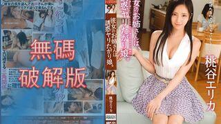 【無碼破解版】ABP-171 彼女のお姉さんは、誘惑ヤリたがり娘。 桃谷エリカ