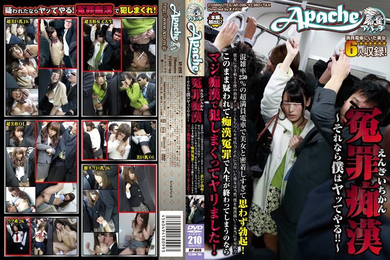 AP-099 冤罪痴漢~それなら僕はヤッてやる!!