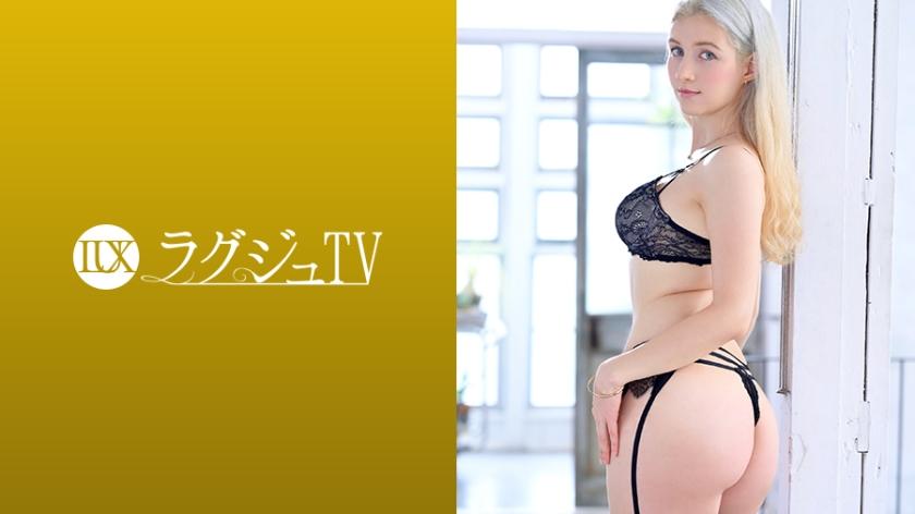 259LUXU-1292 ラグジュTV 1282 【正真正銘ロシア美人】日本人の男が好き過ぎて来日!彼氏を喜ばせるためAV出演でテクニックを勉強!…のつもりがただただ気持