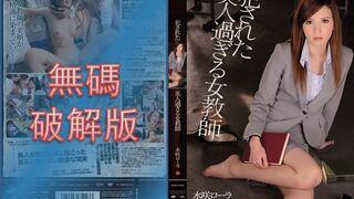 【無碼破解版】IPZ-405 犯された美人過ぎる女教師 水咲ローラ