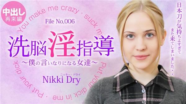 金8天国 3302 金髪天國 洗脳淫指導 ~僕の言いなりになる女達~ Nikki Dry / ニッキー ドライ