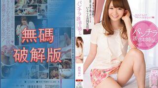 【無碼破解版】MIDE-141 パンチラ誘惑お姉さん 西川ゆい
