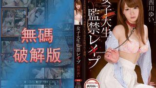 【無碼破解版】MIDE-176 女子大生監禁レ×プ 西川ゆい