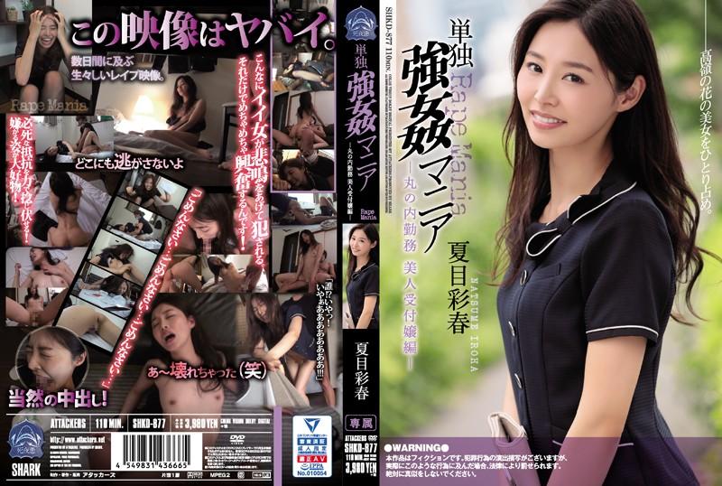 920share-SHKD-877 単獨強姦マニア 丸の內勤務 美人受付嬢編 夏目彩春
