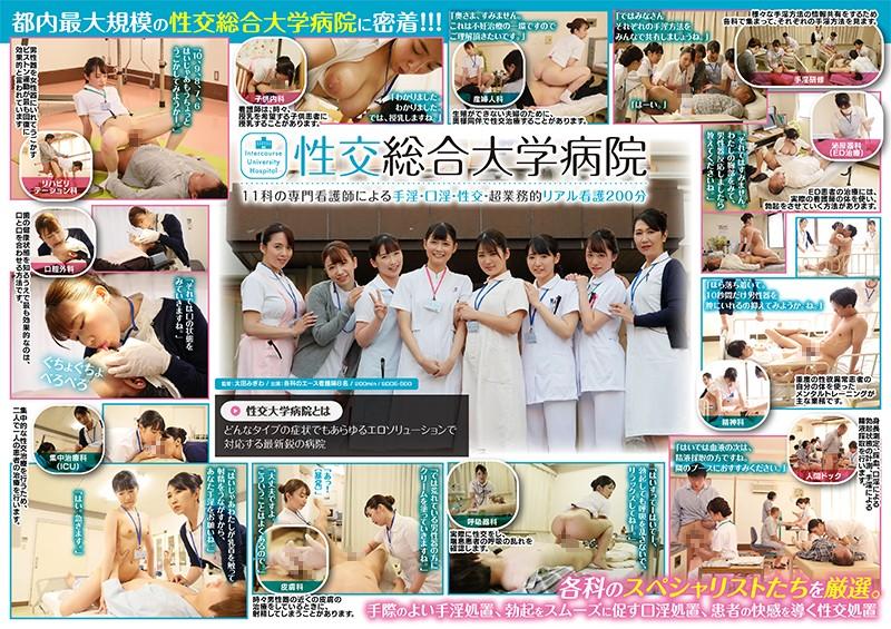 920share-SDDE-600 性交総合大學病院 11科の専門看護師による手淫・口淫・性交―超業務的リアル看護200分