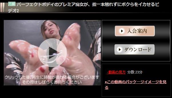 Roselip-fetish-0981 パーフェクトボディのプレミア痴女が、指一本触れずにボクらをイカせるビデオ2 プロフィール