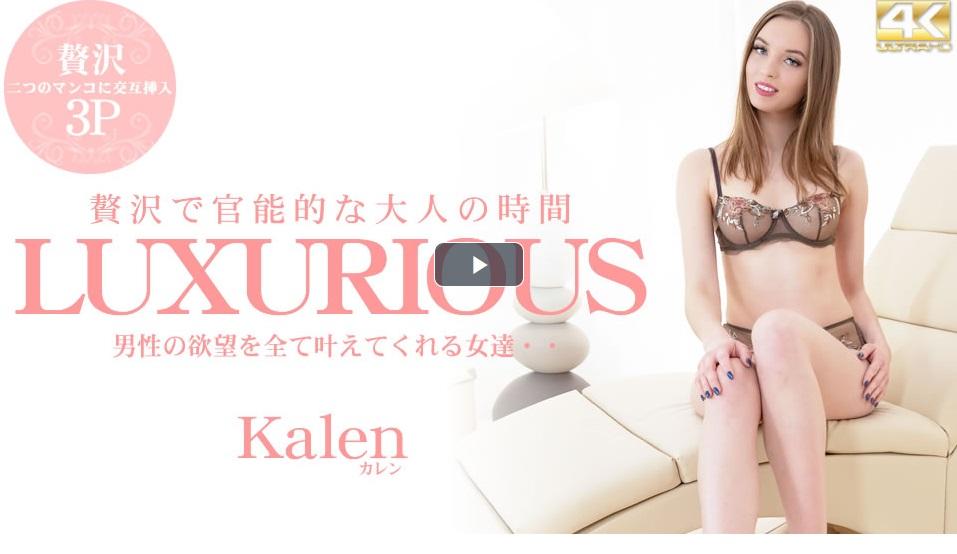 金8天国 3309 金髪天國 男性の欲望を全て叶えてくれる女達・・LUXURIOUS Kalen / カレン