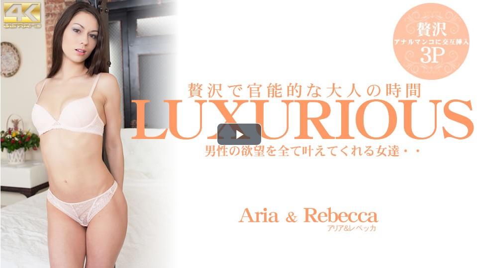 金8天国 3319 金髪天國 男性の欲望を全て叶えてくれる女達・・LUXURIOUS Aria & Rebecca / アリア