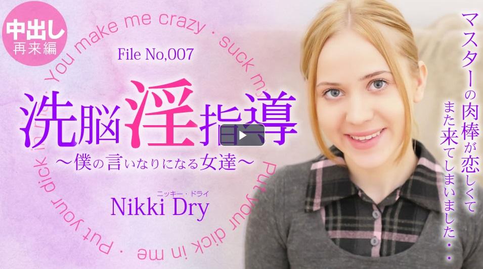 金8天国 3342 洗脳淫指導 ~僕の言いなりになる女達~ Nikki 3 Nikki Dry / ニッキー ドライ