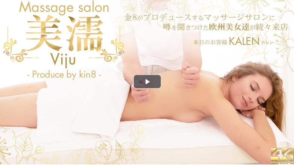 金8天国 3340 噂を聞き付けた 欧州美女が達が続々来店 美濡 Viju Massage salon 本日のお客様 KALEN / カレン