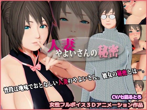 [12月3D][夜桜字幕组][110305][ざむずLABO]人妻やよいさんの秘密