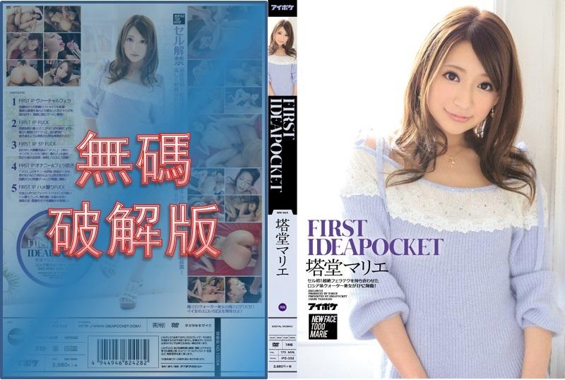 【無碼破解版】IPZ-352 FIRST IDEAPOCKET 塔堂マリエ