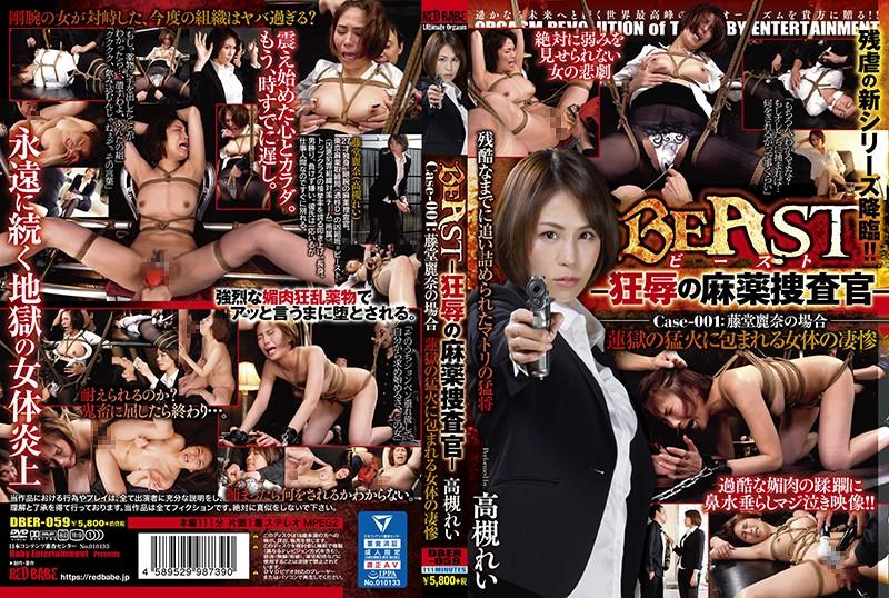 DBER-059 BeAST 狂辱の麻薬捜査官 Case-001藤堂麗奈の場合 蓮獄の猛火に包まれる女体の凄惨 高槻れい