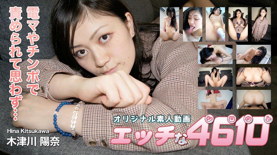 H4610-ori1716 エッチな4610 木津川 陽奈 21歳