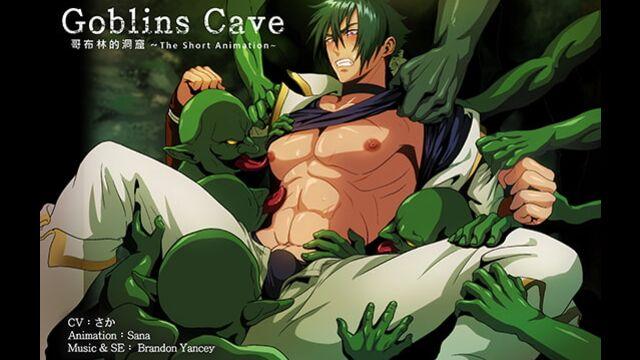 [1月3D][夜桜字幕组][190602][SanaYaoi]Goblins cave vol.01