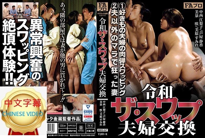 HOKS-047C 夫婦交換的性愛快感