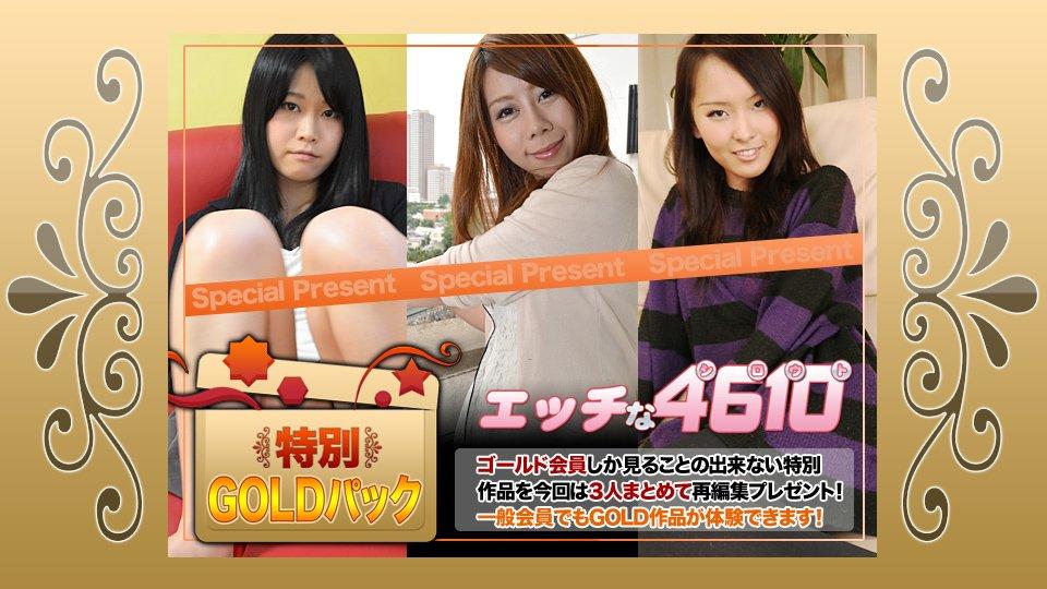 H4610-ki210206 エッチな4610 ゴールドパック 20歳