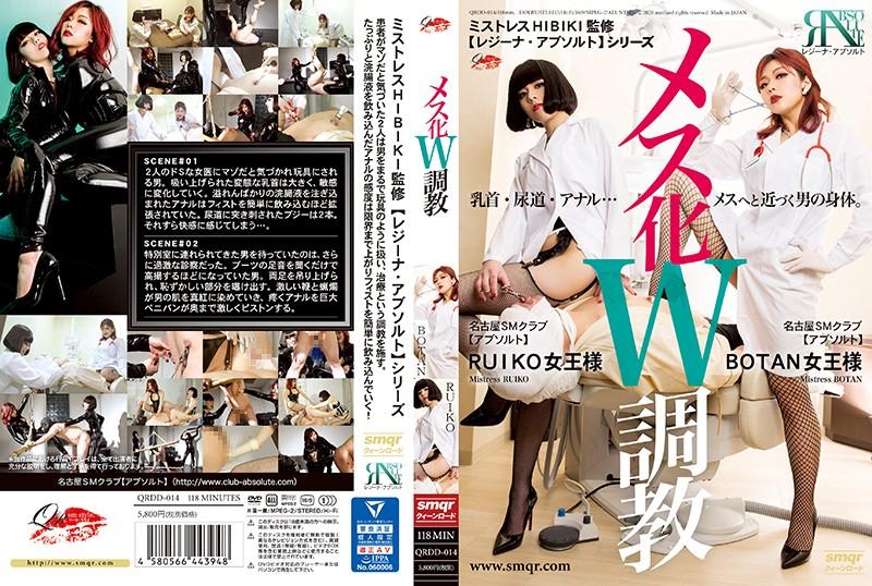 920share-QRDD-014 メス化W調教 RUIKO BOTAN