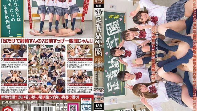 DNJR-047 青春足責め学園 蒸れた酸っぱい思春期の香りがする足で、気絶するほど責められました