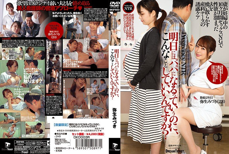 (HD) DKD-003 明天就要當爸爸了、這樣做好嗎?彌生美月