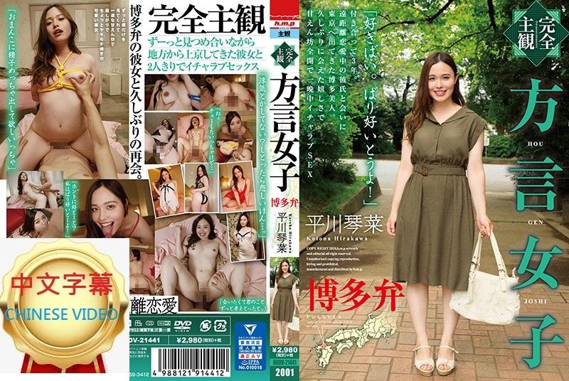 HODV-21441C 【完全主觀】方言女子 博德方言 平川琴菜